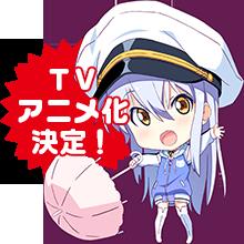 『ISLAND』TVアニメ化決定