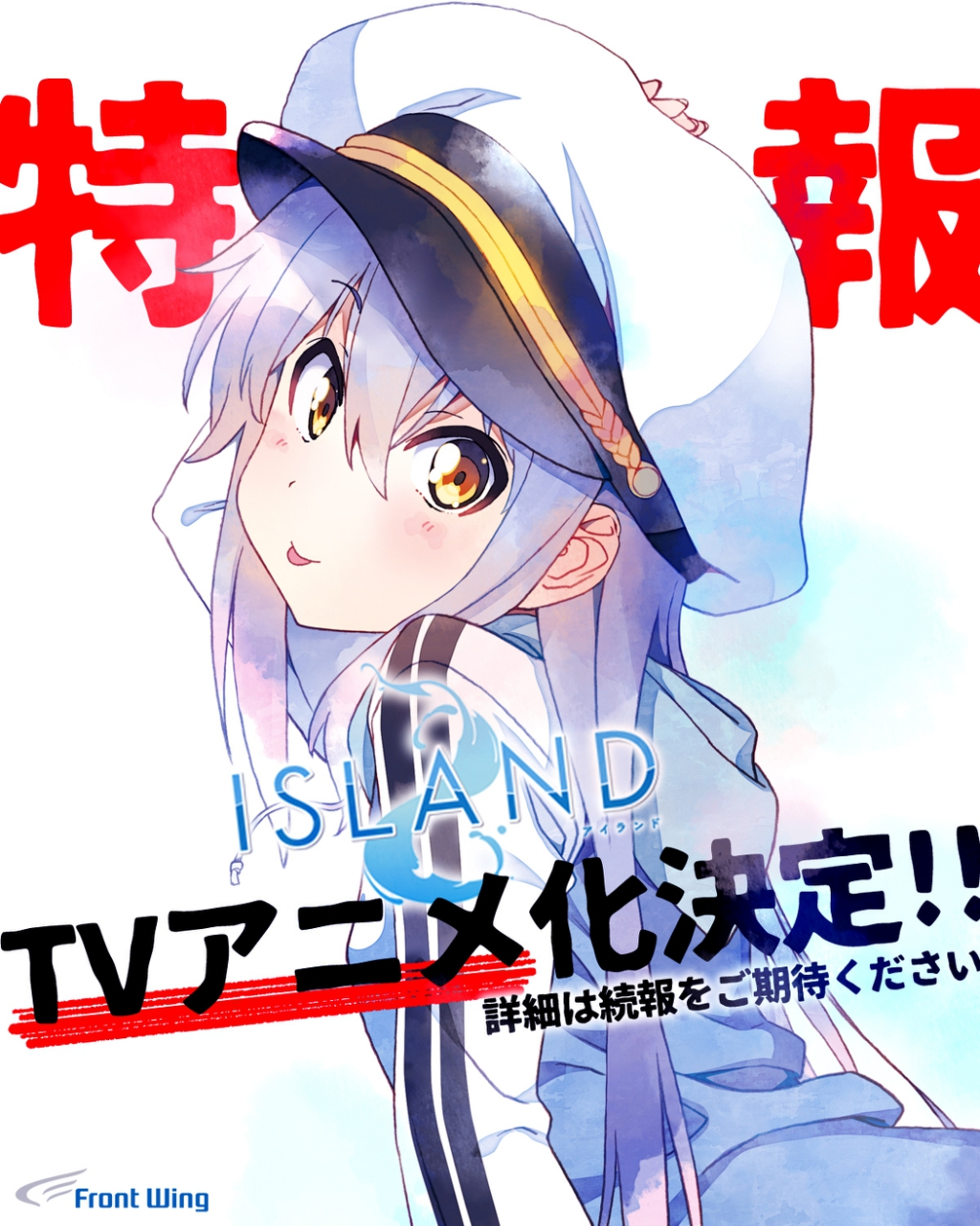 ISLAND&SILENTWORLD4/28発売決定(ぶらんくのーと-トップ絵)